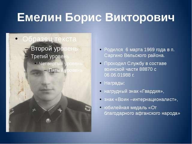 Емелин Борис Викторович Родился 6 марта 1969 года в п. Саргино Вельского райо...