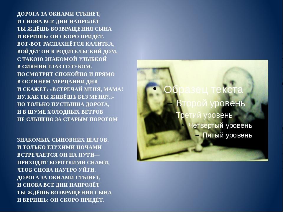 ДОРОГА ЗА ОКНАМИ СТЫНЕТ, И СНОВА ВСЕ ДНИ НАПРОЛЁТ ТЫ ЖДЁШЬ ВОЗВРАЩЕНИЯ СЫНА И...