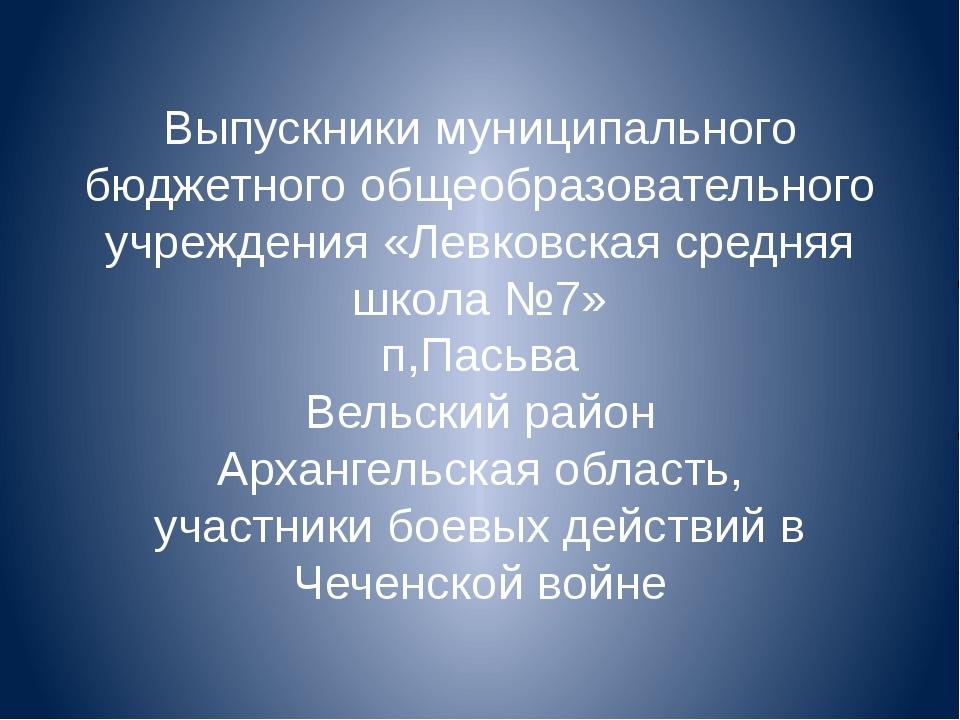 Выпускники муниципального бюджетного общеобразовательного учреждения «Левковс...