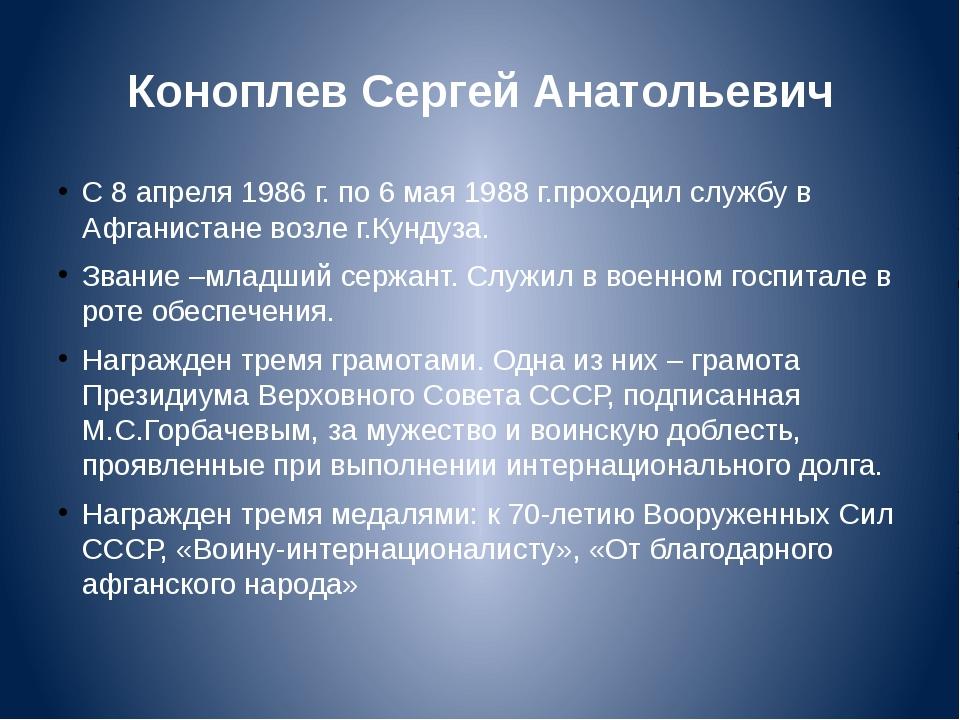 Коноплев Сергей Анатольевич С 8 апреля 1986 г. по 6 мая 1988 г.проходил служб...