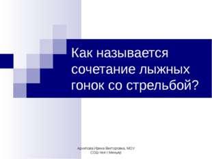 Архипова Ирина Викторовна, МОУ СОШ №4 г.Миньяр Как называется сочетание лыжны