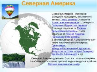 В Южной Америке находится Амазо́нка(порт.Amazonas)— река вЮжной Америке,
