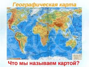 Глобус Карта - Как изображают на глобусе и карте поверхность Земли? -Чем уд