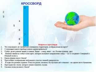 самая большая географическая область—Сибирь В Евразии находится самая высок