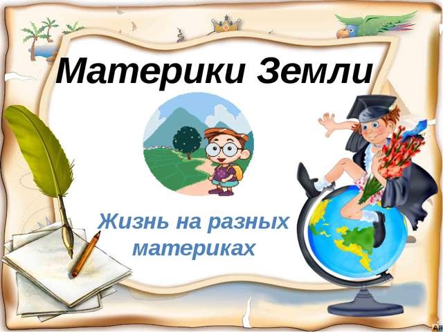 Жизнь на разных материках Материки Земли