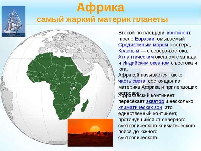 В Северной Америке находится Самая длинная речная система на земном шаре—Ми...