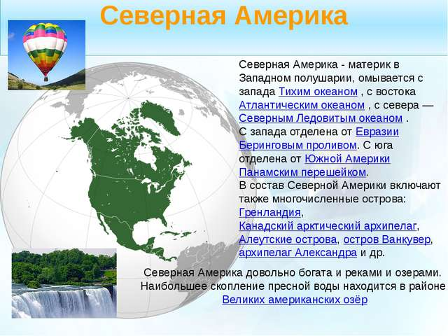 В Южной Америке находится Амазо́нка(порт.Amazonas)— река вЮжной Америке,...