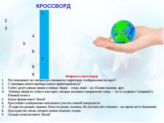 самая большая географическая область—Сибирь В Евразии находится самая высок...