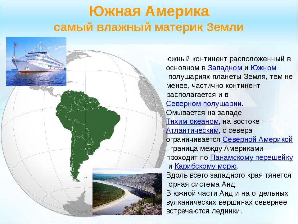 Антарктида самый высокий континентЗемли  Расположен на самом югеЗемли, це...