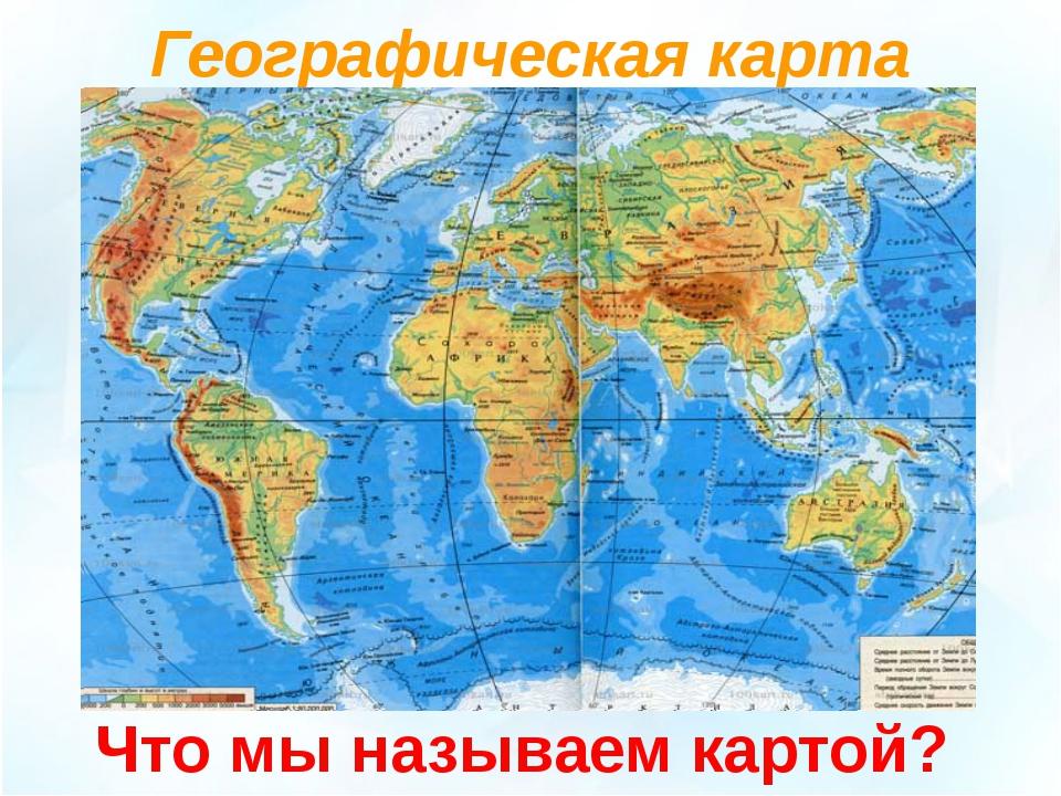 Глобус Карта - Как изображают на глобусе и карте поверхность Земли? -Чем уд...