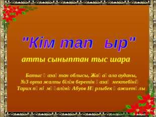 Батыс Қазақтан облысы, Жаңақала ауданы, №3 орта жалпы білім беретін қазақ мек