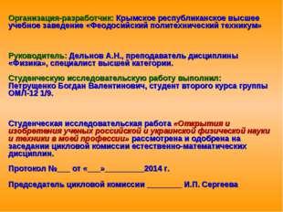 Организация-разработчик: Крымское республиканское высшее учебное заведение «Ф