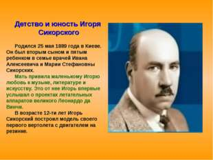 Детство и юность Игоря Сикорского Родился 25 мая 1889 года в Киеве. Он был в