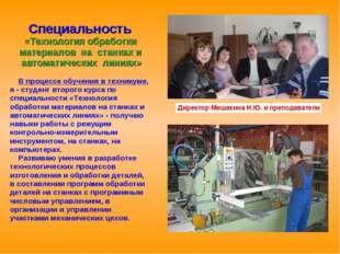 Специальность «Технология обработки материалов на станках и автоматических л