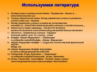 Используемая литература 1. Изобретения и изобретатели Киева - Профессии - Жи