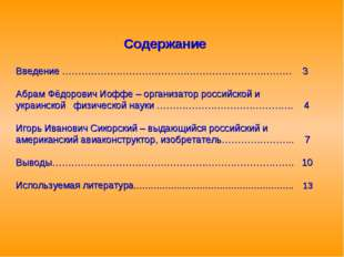 Содержание Введение ……………………………………………………………… 3 Абрам Фёдорович Иоффе – орган