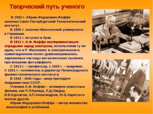 Творческий путь ученого В 1902 г. Абрам Федорович Иоффе окончил Санкт-Петербу