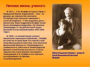 Личная жизнь ученого В 1911 г. А.Ф. Иоффе вступил в брак с Кравцовой Верой Ан