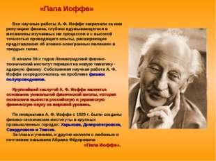 «Папа Иоффе» Все научные работы А. Ф. Иоффе закрепили за ним репутацию физика