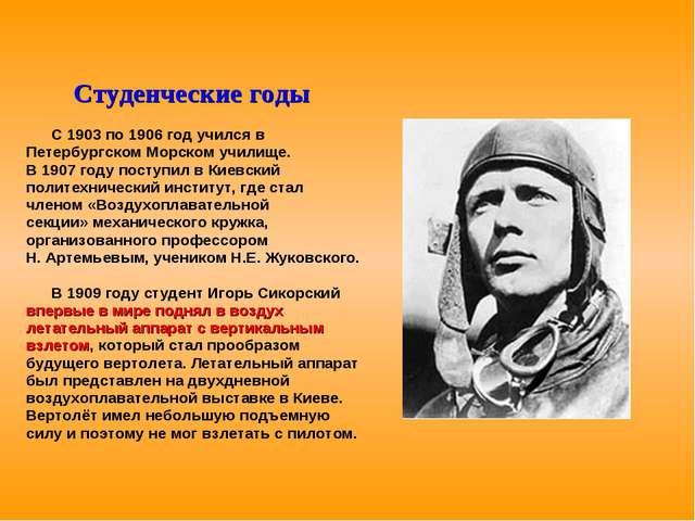 Студенческие годы С 1903 по 1906 год учился в Петербургском Морском училище....