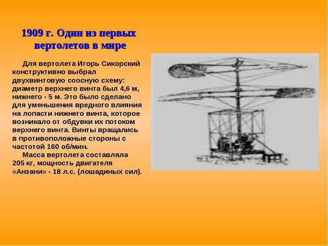 1909 г. Один из первых вертолетов в мире Для вертолета Игорь Сикорский констр...