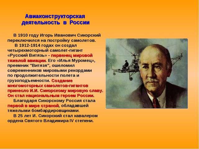 Авиаконструкторская деятельность в России В 1910 году Игорь Иванович Сикорски...