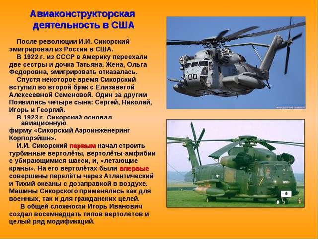 Авиаконструкторская деятельность в США После революции И.И. Сикорский эмигрир...