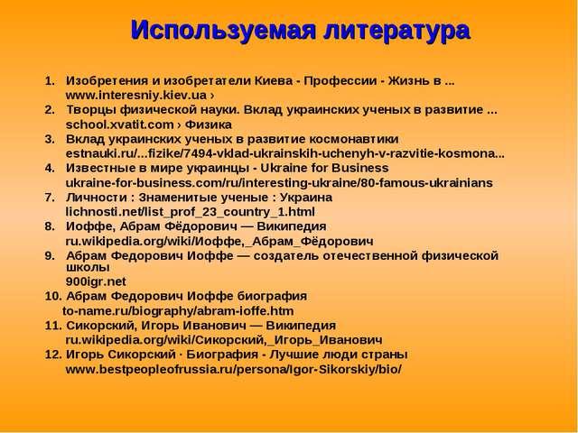 Используемая литература 1. Изобретения и изобретатели Киева - Профессии - Жи...