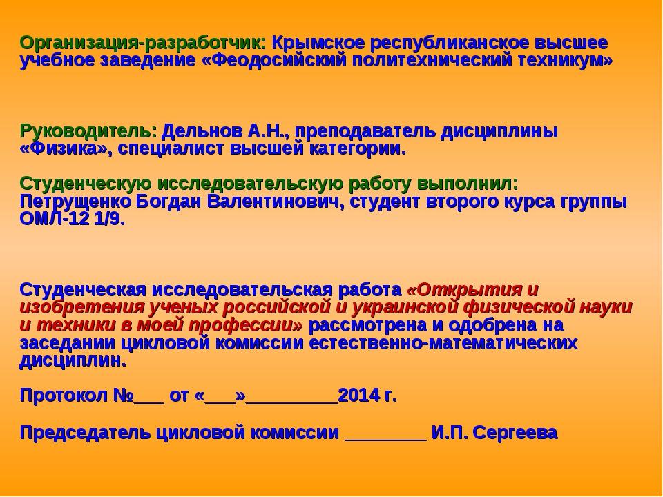 Организация-разработчик: Крымское республиканское высшее учебное заведение «Ф...