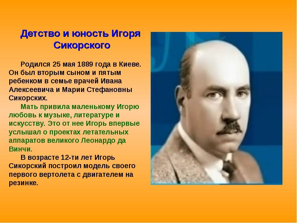Детство и юность Игоря Сикорского Родился 25 мая 1889 года в Киеве. Он был в...