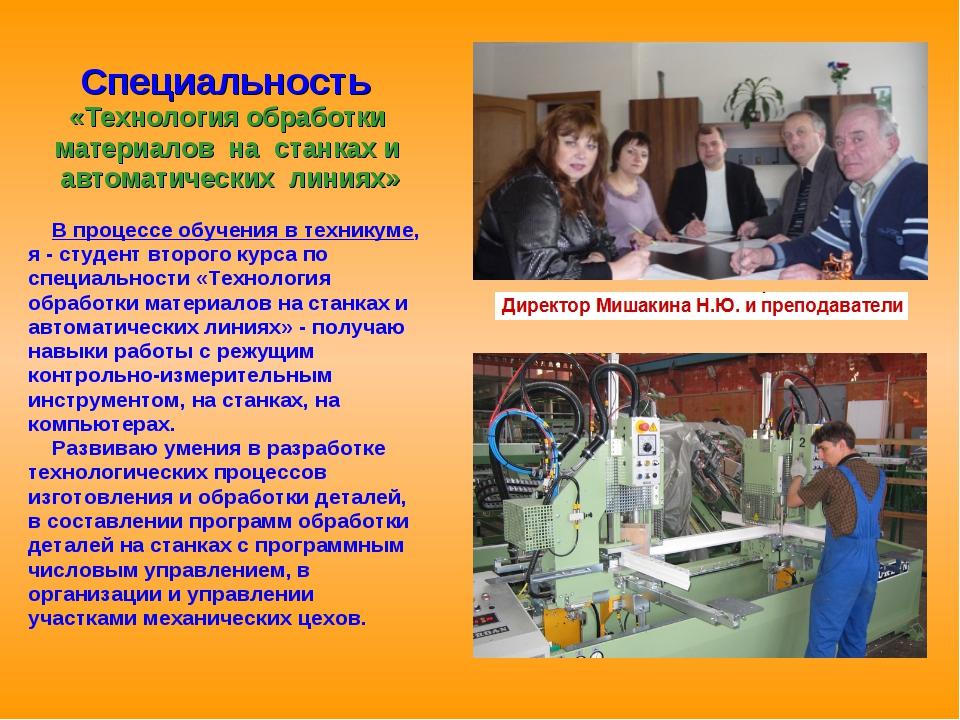 Специальность «Технология обработки материалов на станках и автоматических л...
