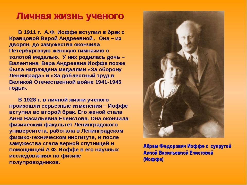 Личная жизнь ученого В 1911 г. А.Ф. Иоффе вступил в брак с Кравцовой Верой Ан...