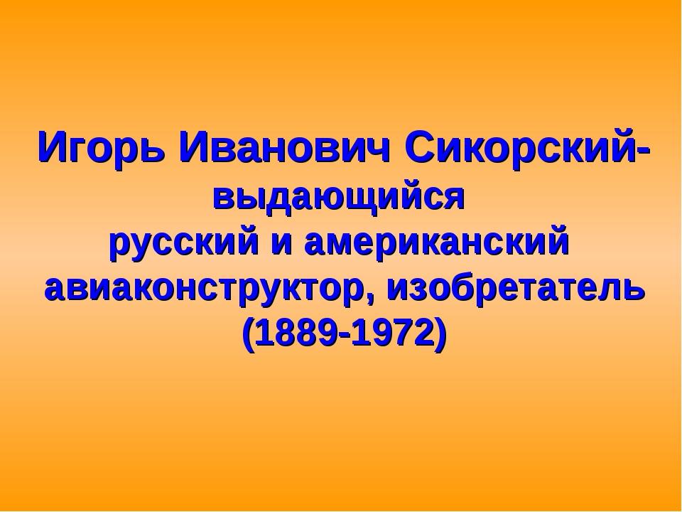Игорь Иванович Сикорский- выдающийся русский и американский авиаконструктор,...