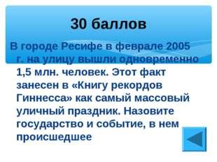 В городе Ресифе в феврале 2005 г. на улицу вышли одновременно 1,5 млн. челове