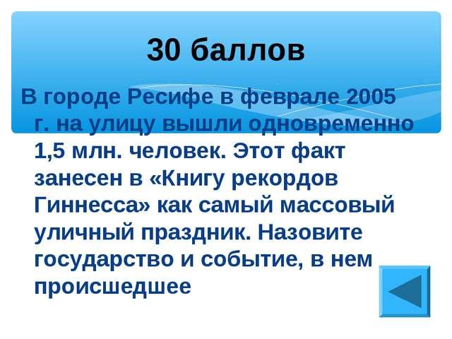 В городе Ресифе в феврале 2005 г. на улицу вышли одновременно 1,5 млн. челове...