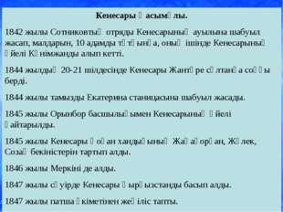 Кенесары Қасымұлы. 1842 жылы Сотниковтың отряды Кенесарының ауылына шабуыл жа