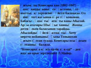 Қасымұлы Кенесары хан (1802-1847) – Қазақ хандығының соңғы ханы, ұлт-азаттық