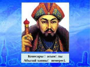 Кенесары Қасымұлы Абылай ханның немересі. Ашық сабақтар