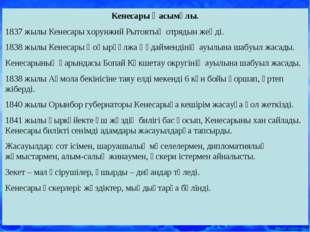 Кенесары Қасымұлы. 1837 жылы Кенесары хорунжий Рытовтың отрядын жеңді. 1838 ж