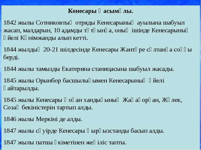 Кенесары Қасымұлы. 1842 жылы Сотниковтың отряды Кенесарының ауылына шабуыл жа...