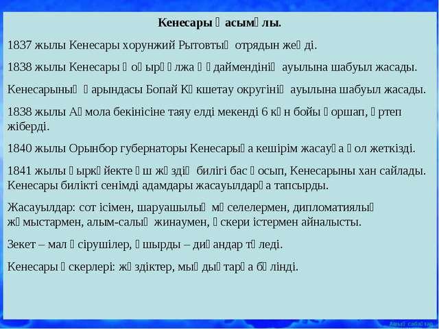 Кенесары Қасымұлы. 1837 жылы Кенесары хорунжий Рытовтың отрядын жеңді. 1838 ж...