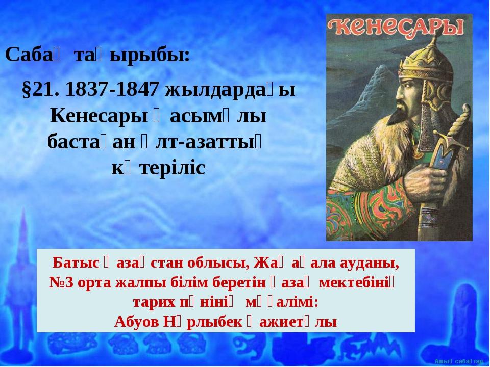 Сабақ тақырыбы: §21. 1837-1847 жылдардағы Кенесары Қасымұлы бастаған ұлт-азат...