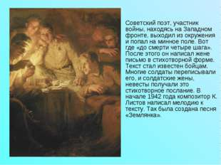 Советский поэт, участник войны, находясь на Западном фронте, выходил из окруж