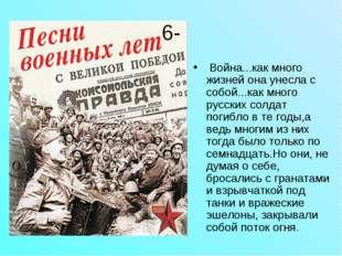 6- Война...как много жизней она унесла с собой...как много русских солдат по