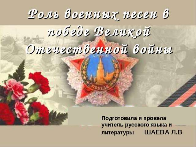 Роль военных песен в победе Великой Отечественной войны Подготовила и провела...