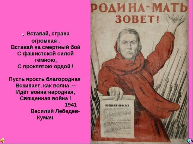. Вставай, страна огромная , Вставай на смертный бой С фашистской силой тёмно...