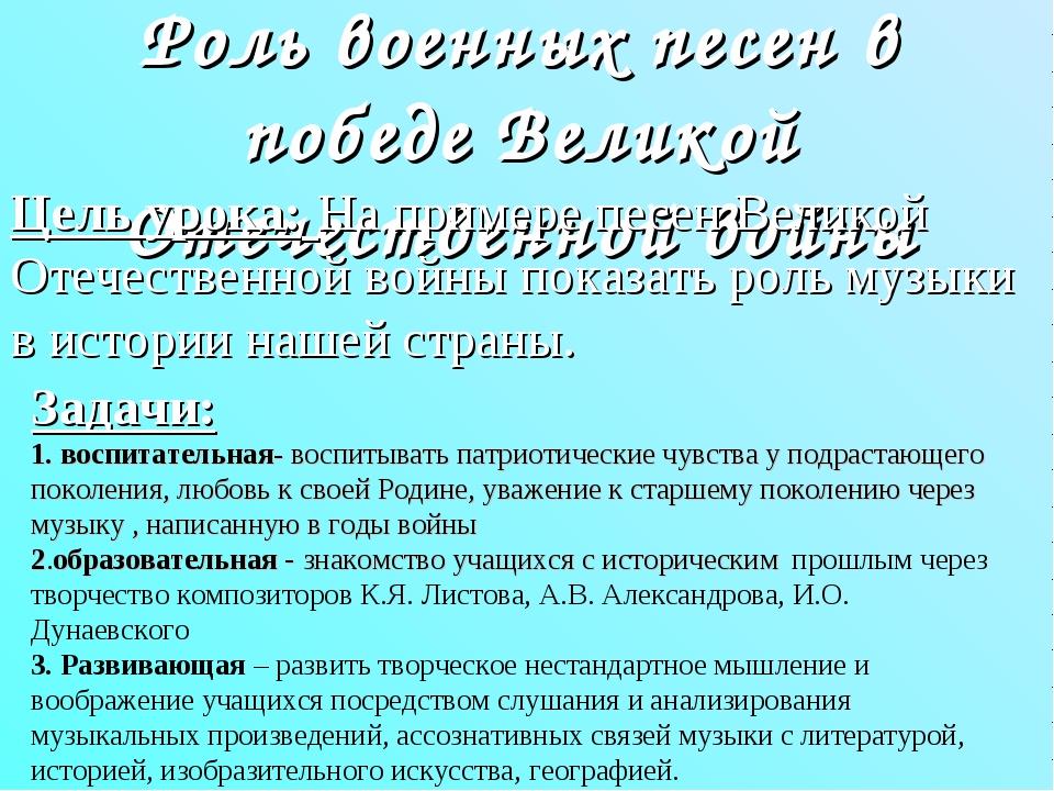 Роль военных песен в победе Великой Отечественной войны Цель урока: На пример...