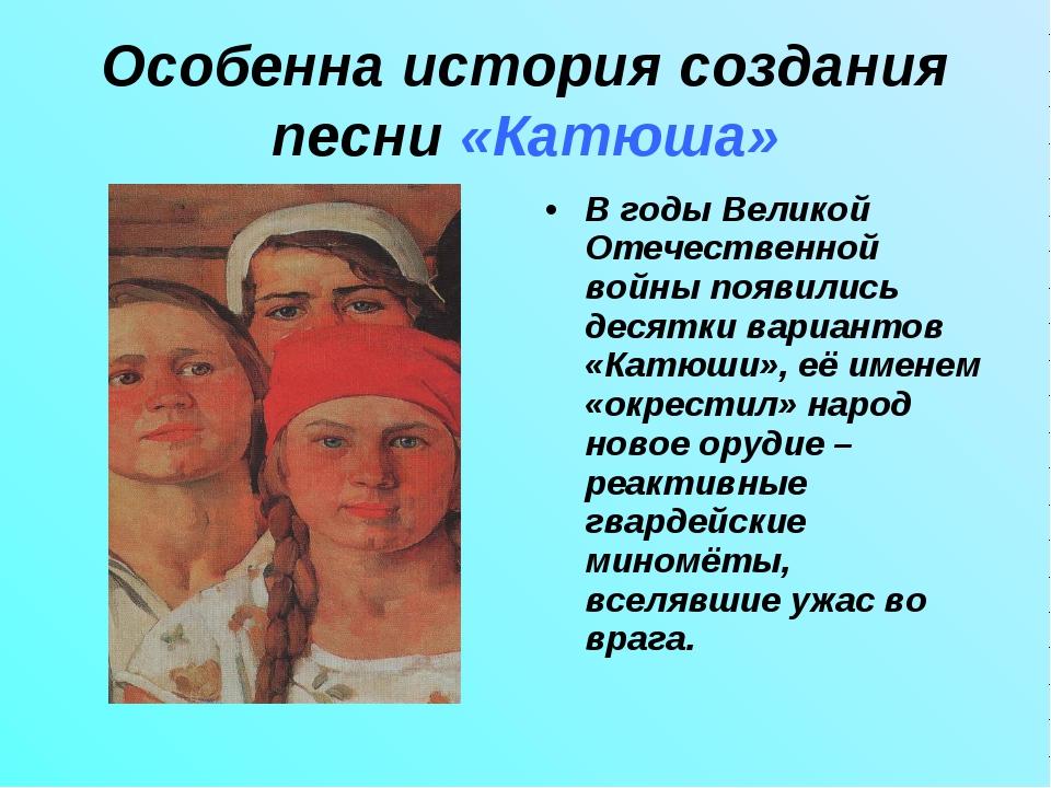 Особенна история создания песни «Катюша» В годы Великой Отечественной войны п...