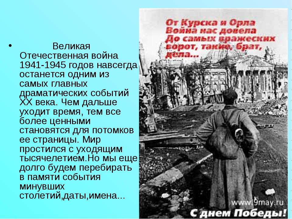 Великая Отечественная война 1941-1945 годов навсегда останется од...