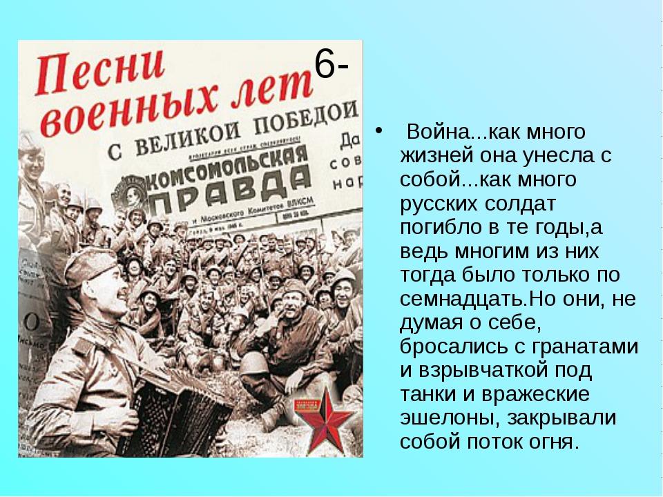 6- Война...как много жизней она унесла с собой...как много русских солдат по...